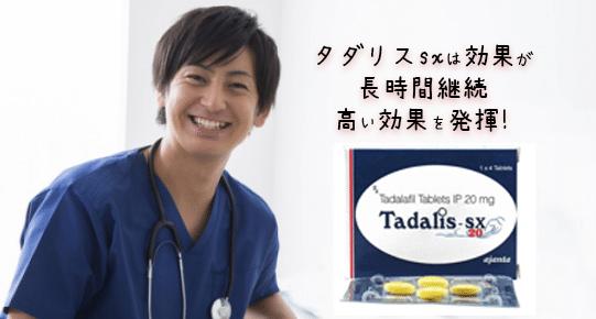 タダリスsxは100円/日~